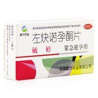 ,毓婷 左炔诺孕酮片,0.75mg,用于女性紧急避孕