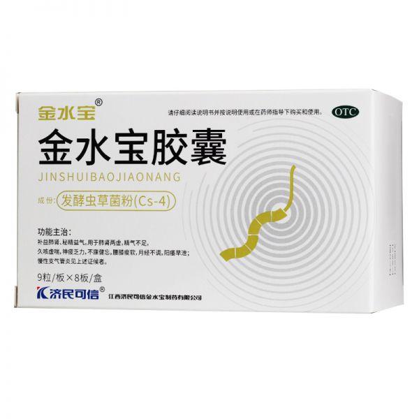 金水宝 金水宝胶囊(OTC标示)