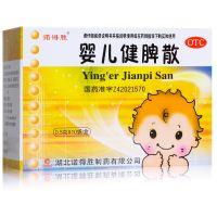 ,诺得胜 婴儿健脾散(婴儿素) ,0.5克*10袋,健脾、消食、止泻。用于消化不良