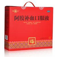 ,福胶阿胶补血口服液 ,20ml*40支/盒,能益气补血,用于久病体弱,气虚血亏
