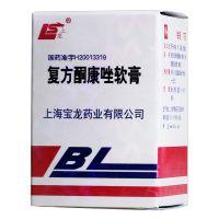 ,复方酮康唑软膏,7g*1瓶/盒,用于体癣,手、足癣,股癣