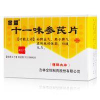 金盟,十一味参芪片,0.3g*48片,适用于补气养血,健脾益肾