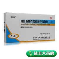 ,阿漠平 阿莫西林克拉维酸钾分散片,156.25mg*12片/盒,