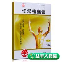 ,伤湿祛痛膏, 6.5*10厘米*10贴 ,用于头痛,风湿痛,神经痛,扭伤及肌肉酸痛。