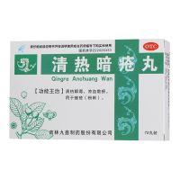 ,九鑫 清热暗疮丸,72丸,清热解毒,凉血散瘀。用于痤疮。