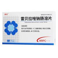 ,雷贝拉唑钠肠溶片,20mg*7片,用于活动性十二指肠溃疡,良性活动性胃溃疡