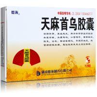 德海制药,天麻首乌胶囊,0.45g*72粒,用于肝肾阴虚所致的头痛,头晕,目眩,脱发,白发