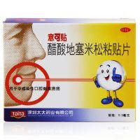 ,醋酸地塞米松粘贴片,0.3mg*5片/盒,用于治疗口腔溃疡