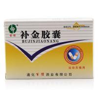 首信,补金胶囊,0.23g*48粒 ,用于肺结核,慢性支气管炎