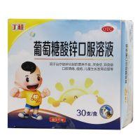 ,丁桂 葡萄糖酸锌口服溶液,10ml*30支/盒,