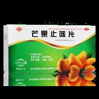桂花,芒果止咳片, 2.5g*24片/盒 ,