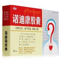 诺迪康,诺迪康胶囊,0.28克*20粒 ,用于气虚血瘀所致胸痹,表现为胸闷,刺痛或隐痛,心悸气短,神疲乏力,头晕目眩等症