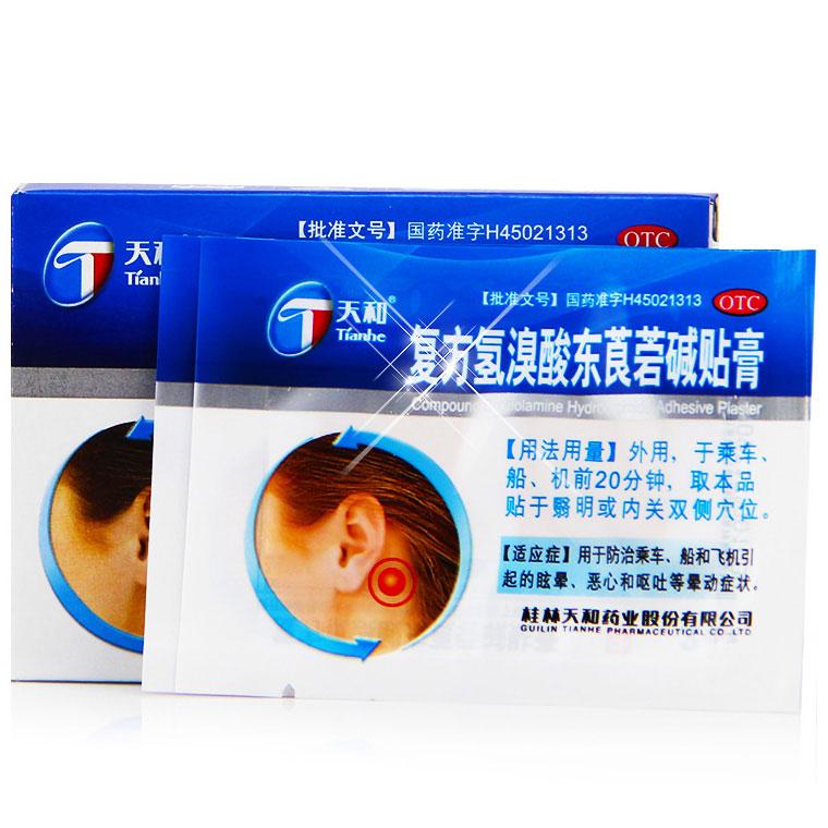 天和,复方氢溴酸东莨菪碱贴膏 ,4贴/盒,用于防治乘车,船和飞机引起的眩晕