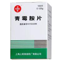 信谊,青霉胺片,100片,用于治疗严重活动性类风湿关节炎、重金属中毒等