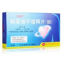 久保平,硝苯地平缓释片(III) ,30毫克*7片,用于治疗高血压;冠心病、慢性稳定型心绞痛(劳累性心绞痛)
