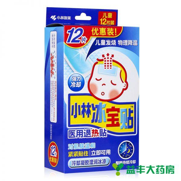 日本小林退热贴12片冰宝贴(儿童用)  婴幼儿童退烧贴 正品医用物理降温贴