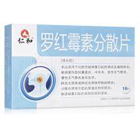 仁和,罗红霉素分散片,150毫克*16片,本品适用于化脓性链球菌引起的咽炎及扁桃体炎,敏感菌所致的鼻窦炎,中耳炎,急性支气管炎等
