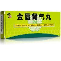 修正,金匮肾气丸, 6g*10丸/盒 ,用于肾虚水肿,腰膝酸软,小便不利,畏寒肢冷