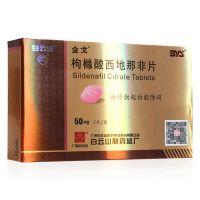 金戈,枸橼酸西地那非片 (金戈)  ,50毫克*5片 ,适用于治疗勃起功能障碍。