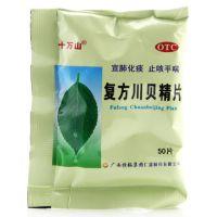 十万山,复方川贝精片,50片/包,用于风寒咳嗽、痰喘引起的咳嗽气喘、胸闷等