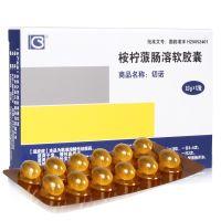 切诺,桉柠蒎肠溶软胶囊 , 0.3g*12粒/盒 ,用于急慢性鼻窦炎,支气管炎,肺炎