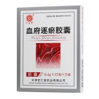红花牌,血府逐瘀胶囊,0.4g*24粒,用于冠心病,心绞痛,血管及外伤性头痛