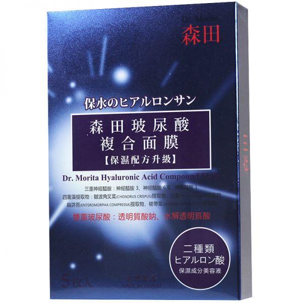 台湾森田玻尿酸面膜白膜