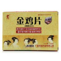 ,灵峰药业  金鸡片(薄膜衣) ,0.47g*48片,适用于湿热下注引起的附件炎、子宫内膜炎、盆腔炎等