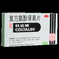 ,科达琳 复方氨酚肾素片,12片,