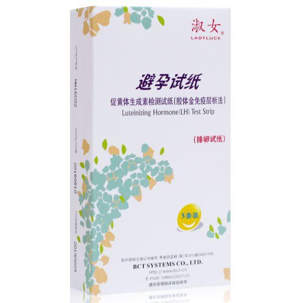 避孕试纸促黄体生成素检测试纸LH-A3.0