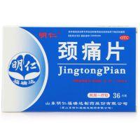 明仁,颈痛片,0.67g*36片/盒,活血化瘀,行气止痛