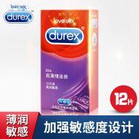 杜蕾斯,天然胶乳橡胶避孕套_情迷装,,能够安全有效避孕,防止细菌传染