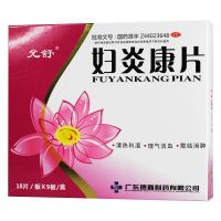 ,允舒  妇炎康片,0.25克*162片,用于湿热下注、毒瘀互阻所致带下病等