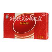 ,红源达 多糖铁复合物胶囊 ,0.15gX10粒,