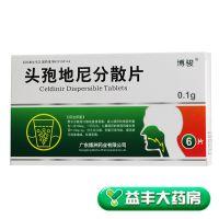 博骏,头孢地尼分散片,0.1克*6片,用于治疗咽喉炎、扁桃体炎此类的感染
