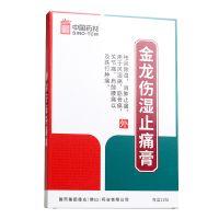 德众,金龙伤湿止痛膏,7cm*10cm*12贴,用于风湿痛,筋骨痛,关节痛,肩酸腰痛以及跌打肿痛