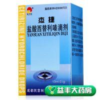 ,盐酸西替利嗪滴剂 (杰捷) ,10毫升:0.1克,适应症为用于季节性或常年性过敏性鼻炎,由过敏原引起的荨麻疹及皮肤瘙痒。