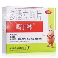 杨森,吗丁啉,10mg*30片/盒,