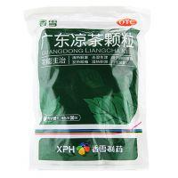 香雪制药,广东凉茶颗粒,10g*30袋/包,用于四时感冒,发热喉痛,湿热积滞,口干尿黄