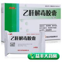 ,万岁 乙肝解毒胶囊  , 0.25克*24粒 ,