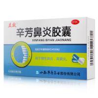 ,辛芳鼻炎胶囊,0.25g*30粒/盒,【拍下发3盒】用于慢性鼻炎,鼻窦炎