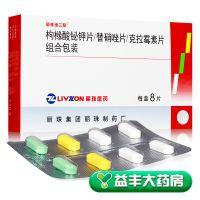 ,枸橼酸铋钾 替硝唑 克拉霉素片组合包装,8片,适用于十二指溃疡