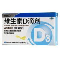 星鲨,维生素D滴剂,12粒/板,【3盒至低价90元】补钙先补D 促进钙吸收 预防佝偻病,医师建议搭配朗迪碳酸钙