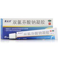 ,双氯芬酸钠凝胶 , 15g*2支/盒,用于缓解肌肉,软组织和关节的轻至中度疼痛