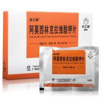 ,阿莫西林克拉维酸钾片,457mg*6片,适用于上呼吸道感染,下呼吸道感染,泌尿系统感染等