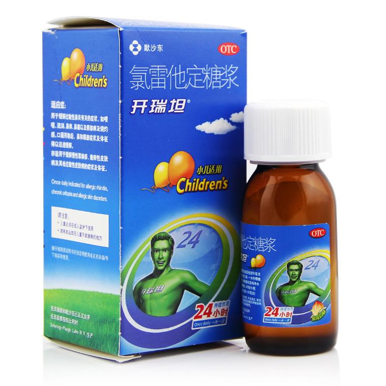 ,氯雷他定糖浆,60ml*1瓶/盒,用于缓解喷嚏,流涕,鼻痒,眼痒等症状