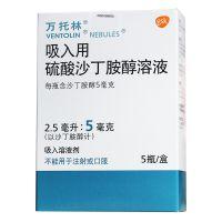 ,万托林 吸入用硫酸沙丁胺醇溶液,5毫克:2.5毫升*5瓶,