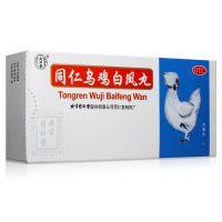 同仁堂,乌鸡白凤丸,10丸/盒,用于气血两亏引起的月经不调,行经腹痛,少腹冷痛
