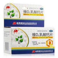 敖东,维D2乳酸钙片,0.16克*60片,适用于儿童、孕妇、哺乳期妇女钙的补充