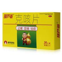 ,葫芦爸 克咳片,0.46克*12片*3板,用于咳嗽,喘急气短